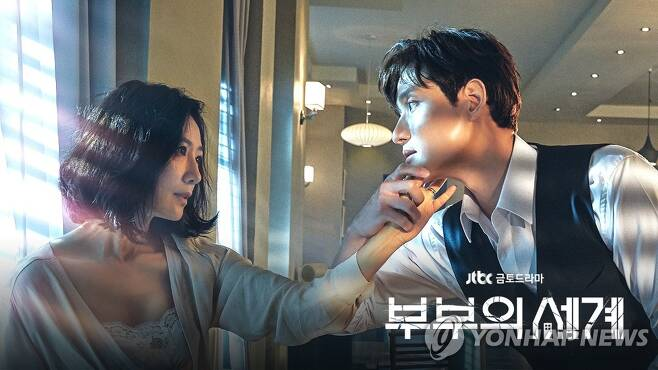 드라마 '부부의 세계' [JTBC 제공. 재판매 및 DB 금지]