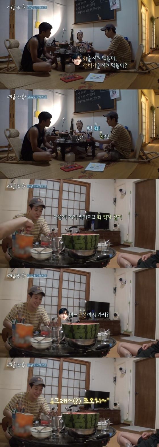 tvN '여름방학'