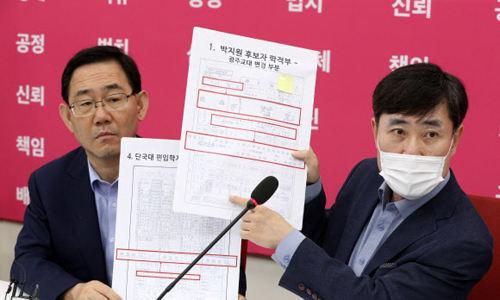 박지원 국정원장 후보자의 학력 위조 의혹을 제기하는 미래통합당 의원들. 뉴스1