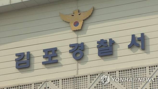 경기 김포경찰서 [연합뉴스TV 캡처. 재판매 및 DB 금지]