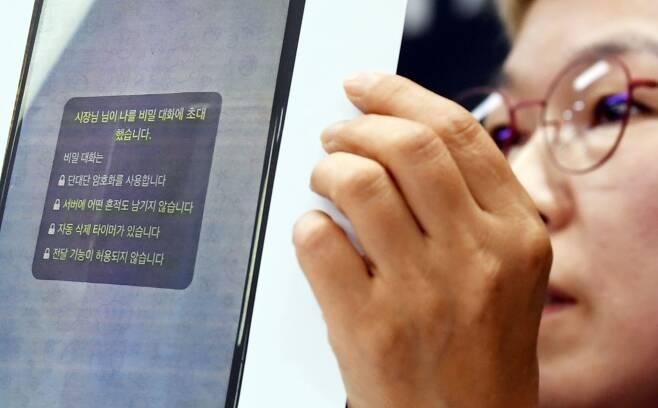 김재련 법무법인 온·세상 대표 변호사가 13일 오후 서울 은평구 한국여성의전화에서 열린 '서울시장에 의한 위혁 성추행 사건 기자회견' 고 박원순 서울시장이 고소인에게 보냈다는 비밀대화방 초대문자를 공개하고 있다./사진=뉴시스