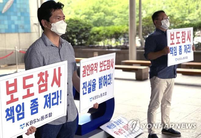 '검언유착' 의혹 보도 진상 규명 촉구하는 KBS노조 [KBS 노동조합 제공. 재판매 및 DB 금지]
