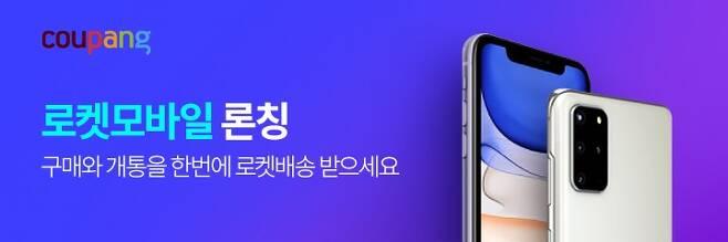 쿠팡에서 제공하는 온라인 스마트폰 판매·개통 서비스 '로켓모바일'(쿠팡 제공)  © 뉴스1