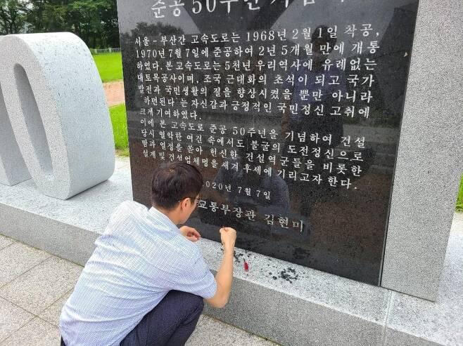 훼손된 이름 복구 한국도로공사 직원이 27일 훼손된 '장관 김현미'를 복구하는 모습. [매일신문 제공. 재판매 및 DB 금지]