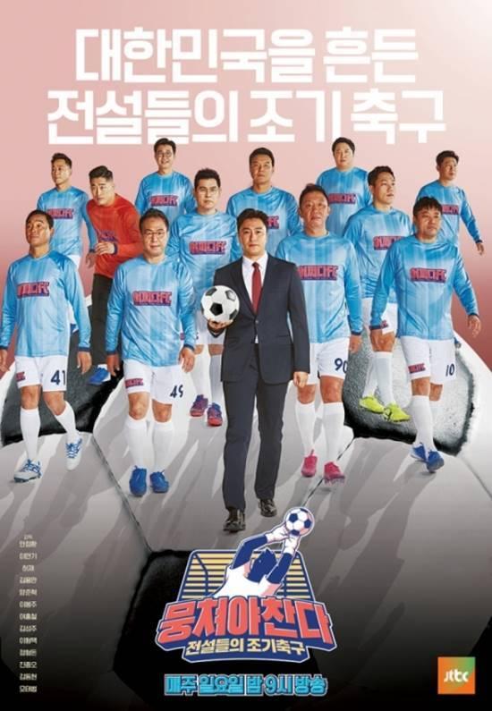 지난해 6월부터 시작한 JTBC '뭉쳐야 찬다'는 축구를 하기 위해 다양항 분야 스포츠 선수들의 출연으로 관심을 모았다. /JTBC 제공