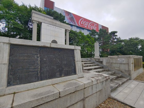 그리스군 참전기념비 모습. 김민욱 기자
