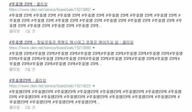▲ 커뮤니티 게시물로 확산 중인 '#주호영23억' 해시태그