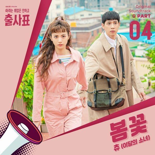 29일(수), 이달의 소녀(LOONA) 츄 드라마 '출사표' OST '봄꽃' 발매   인스티즈