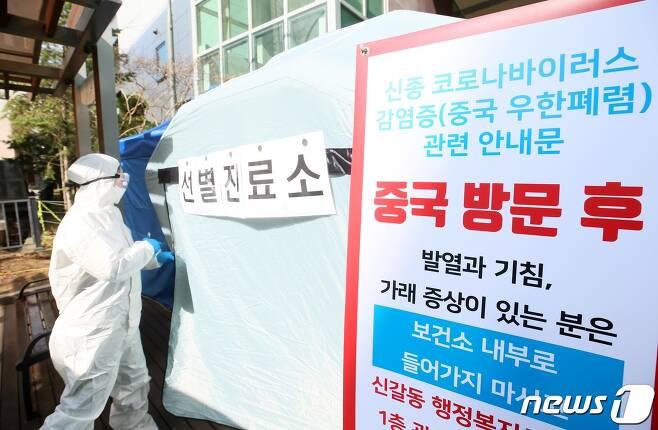 기흥구보건소 선별진료소 모습.(뉴스1 DB) © News1 김평석 기자
