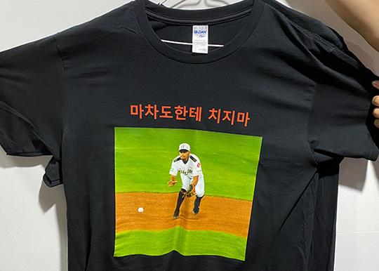 스트레일리가 제작한 마차도 티셔츠(사진=롯데)