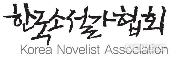 [서울=뉴시스]한국소설가협회. (사진 = 홈페이지 제공) 2020.07.30.photo@newsis.com