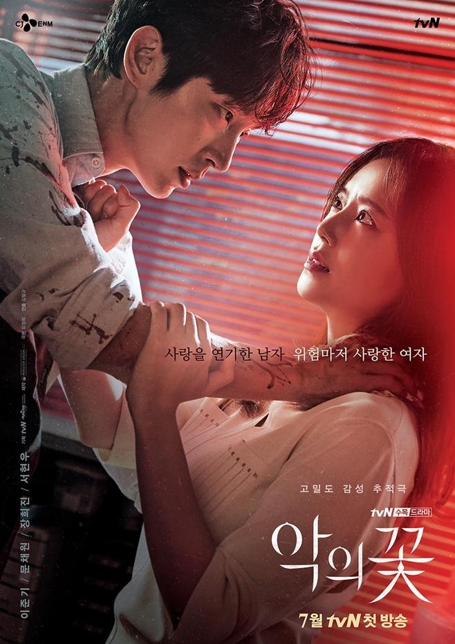 tvN 악의 꽃, 이준기 문채원