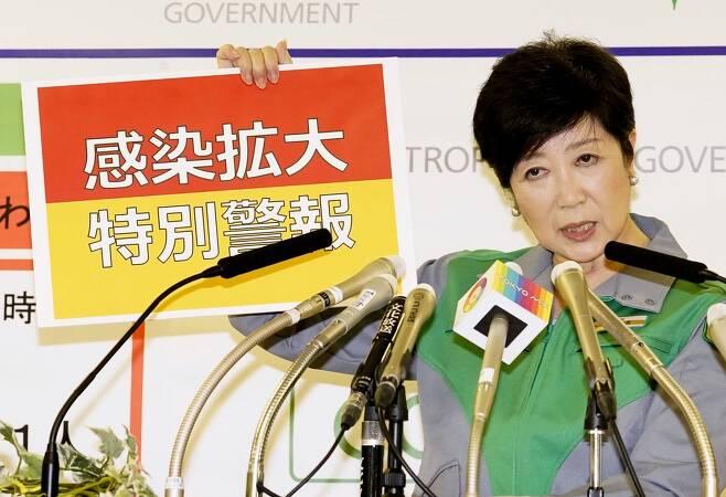 (도쿄 교도=연합뉴스) 고이케 유리코(小池百合子) 일본 도쿄도(東京都) 지사가 30일 오후 도쿄도청에서 열린 기자회견에서 '감염확대 특별경보'라고 쓴 패널을 들고 있다.