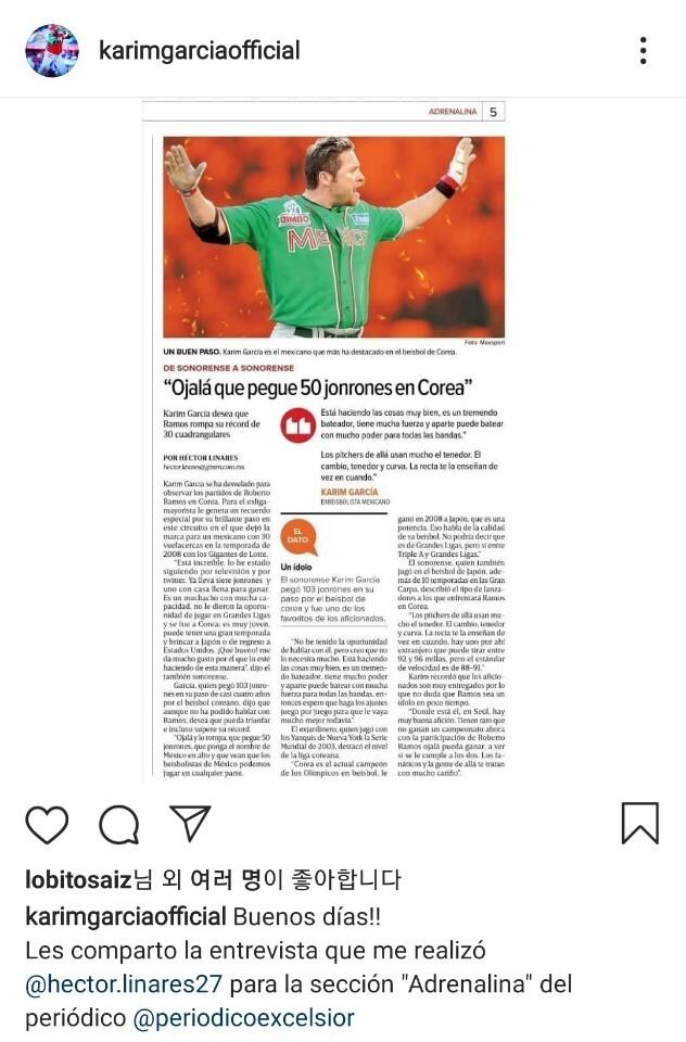 지난 5월 멕시코 매체와의 인터뷰에서 라모스에 대한 칭찬을 한 카림 가르시아. (카림 가르시아 SNS 캡처) © 뉴스1
