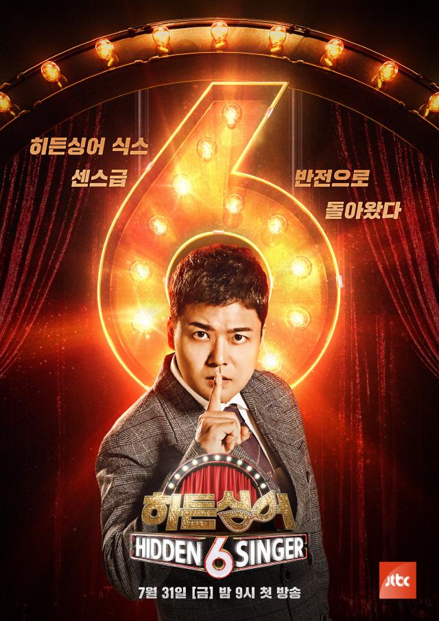 /사진=JTBC '히든싱어6' 제공
