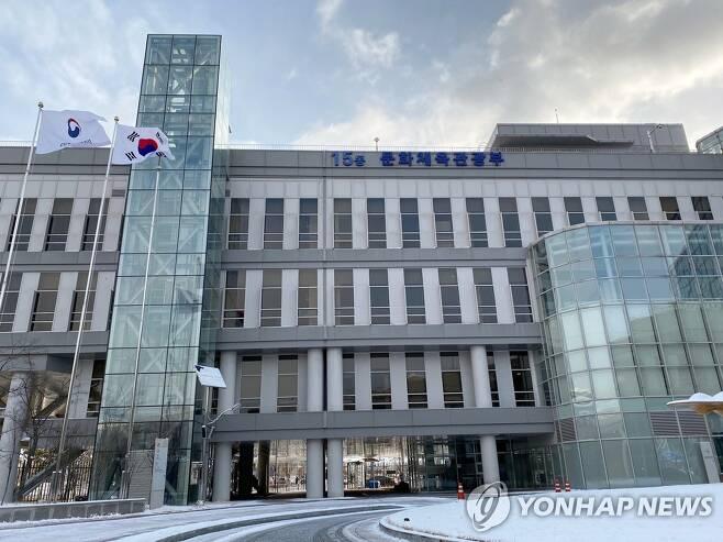 문화체육관광부 세종청사 [연합뉴스 자료사진]