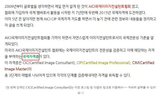 ▲ 한 AICI 관계자의 블로그. CIM을 학위가 아닌 자격증으로 명시하고 있다.