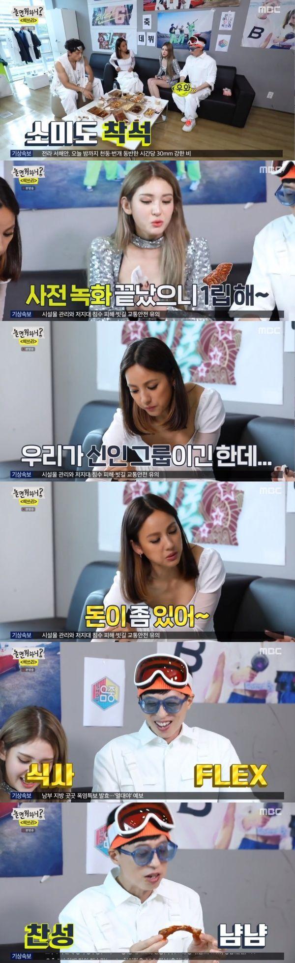 싹쓰리 전소미 / 사진=MBC 놀면 뭐하니