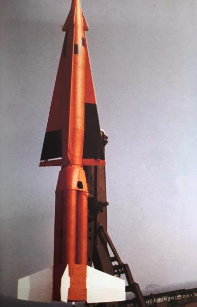 한국 첫 지대지 미사일 '백곰' [서적 '백곰, 도전과 승리의 기록' 캡처. 재판매 및 DB 금지]