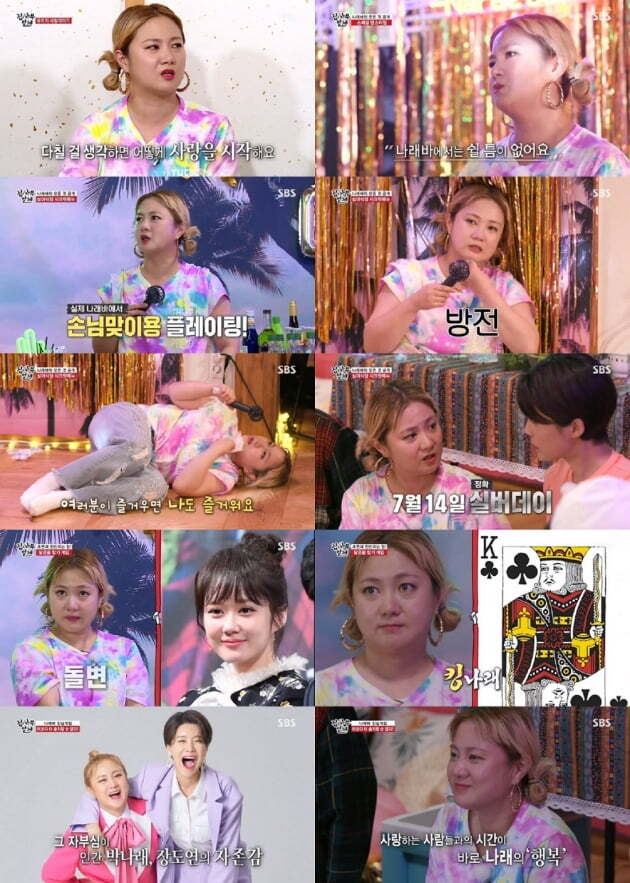 '집사부일체' 박나래./ 사진=SBS 방송화면