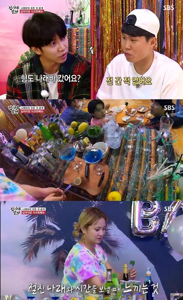 이승기, 양세형,장도연, 박나래 / 사진=SBS 집사부일체