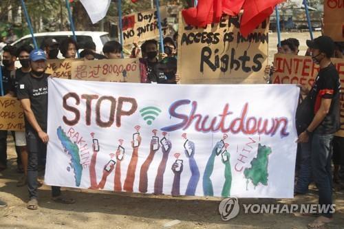 라카인·친주 9개 지역 인터넷 차단 조치에 항의하는 미얀마 대학생들. 2020.2.11 [EPA=연합뉴스]