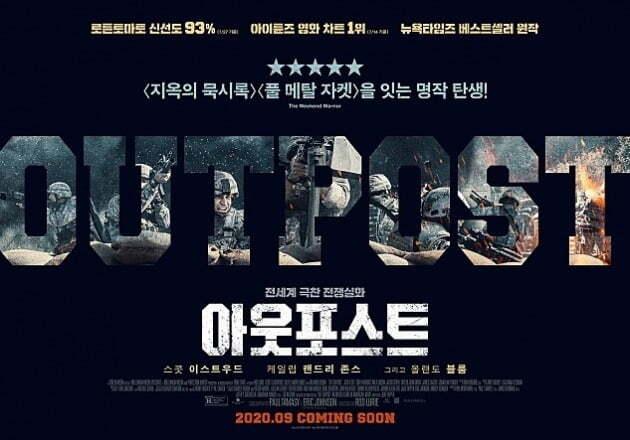 영화 '아웃포스트' 티저 포스터 / 사진제공=제이앤씨미디어그룹