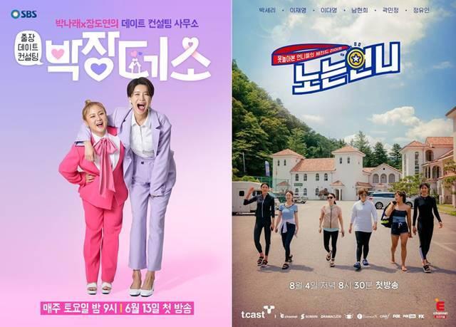 최근 방송가는 여성 MC를 전면에 내세운 프로그램을 다수 선보이고 있다. 대표적으로 SBS '박장데소'(왼쪽)와 E채널 '노는언니'가 있다. /SBS·E채널 제공