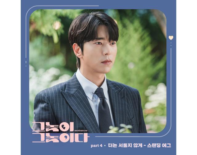 4일(화), 스탠딩 에그 드라마 '그놈이 그놈이다' OST '더는 서툴지 않게' 발매 | 인스티즈