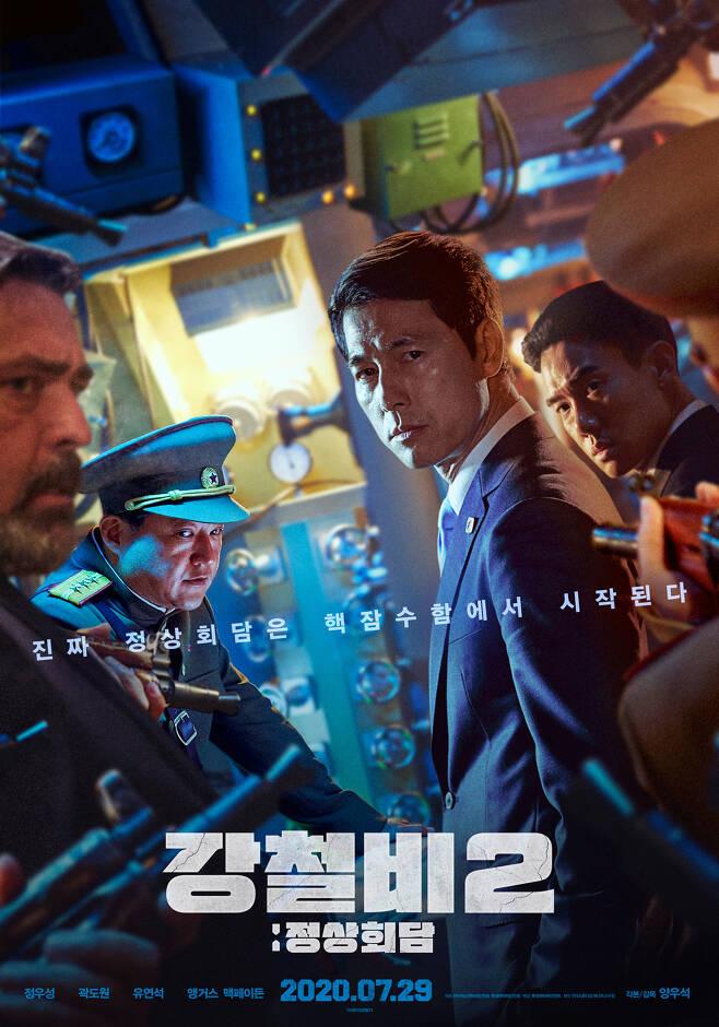 '강철비2: 정상회담' 포스터 © 뉴스1