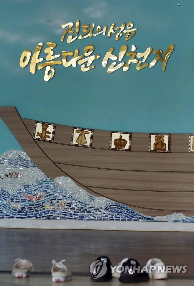 한 신천지 교회 내부 [연합뉴스 자료 사진]