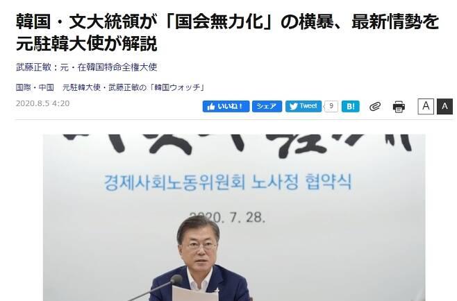 (도쿄=연합뉴스) 문재인 대통령을 비판하는 무토 마사토시 전 주한 일본대사의 기고문이 올라 있는 일본 주간지 '다이아몬드' 웹사이트 해당 페이지.