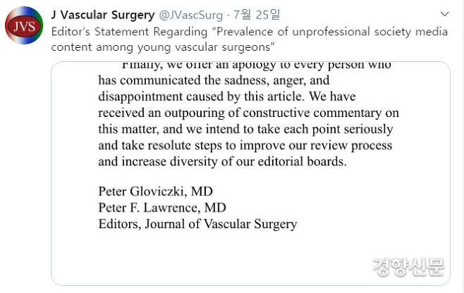 미국 혈관외과 학회가 발행하는 학술지(Journal of Vascular Surgery)  트위터 캡처