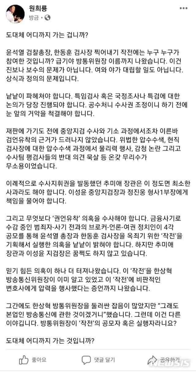 [제주=뉴시스] 원희룡 페이스북 캡쳐.