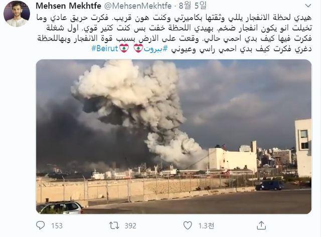 [서울=뉴시스]미국 언론사 CNN은 6일(현지시간) CNN 아랍의 소셜미디어 제작자가 촬영한 레바논 베이루트 폭발 영상에 미사일을 합성한 영상이 유포되고 있다고 보도했다. 사진은 해당 제작자가 폭발 당시 자신을 보호하기 위해 땅에 엎드렸다는 글과 함께 트위터에 올린 영상을 캡처한 것이다. 2020.08.07