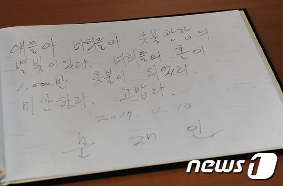 문재인 더불어민주당 전 대표가 2017년 3월 10일 박근혜 대통령 탄핵 직후 세월호 미수습자 가족이 있는 전남 진도 팽목항을 방문해 분향소 참배 후 쓴 방명록.  /사진 = 뉴스 1