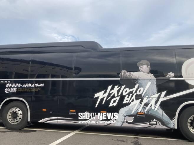 ▲ 광주동성고 버스에는 기부자 양현종의 얼굴이 새겨져 있다. ⓒ목동, 고유라 기자