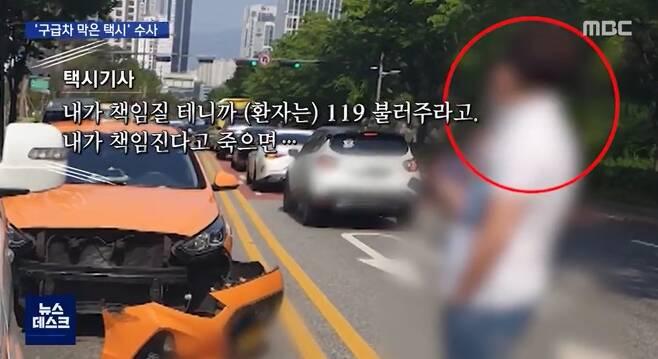 구급차 막은 택시 관련 영상. MBC 뉴스 동영상 캡처. 2020-07-04