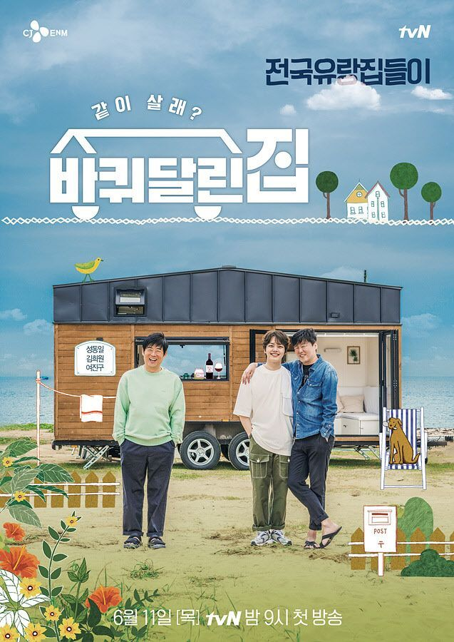 ▲ 27일 종영하는 tvN '바퀴 달린 집'. 제공ㅣtVN