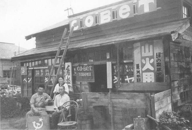 """일본 무역상들 (서울=연합뉴스) """"1945년 일본 무역상들이 남사할린에서 소련군 병사들이 도착할 것을 기다리고 있다""""는 장면이라고 러시아대사관 측이 소개한 사진. [주한 러시아대사관 제공.재판매 및 DB 금지]"""