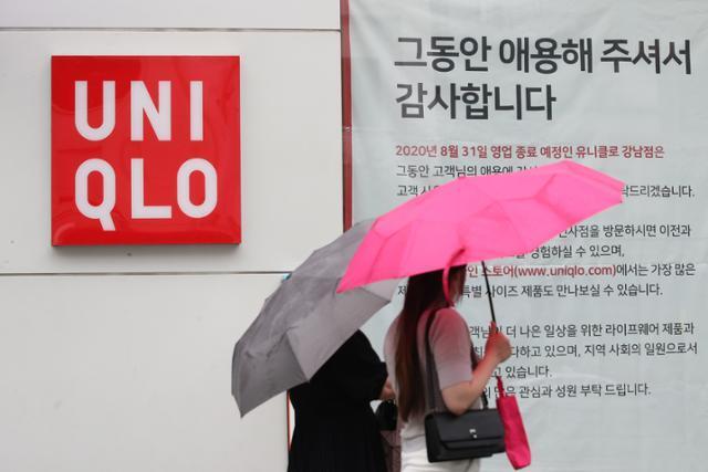 31일 영업 종료를 앞둔 서울 유니클로 강남점에 내걸린 안내문. 연합뉴스