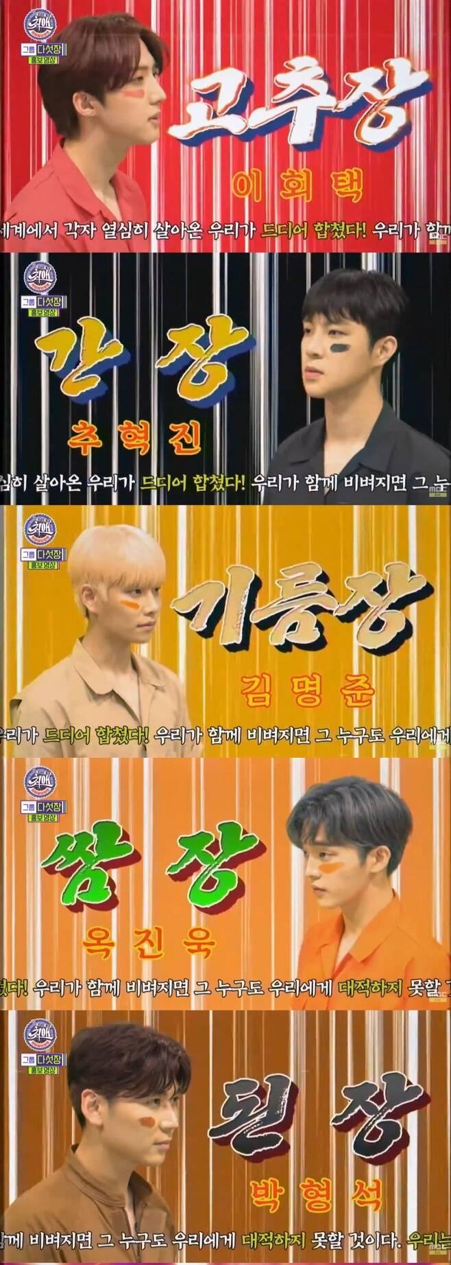 ▲ '다섯장'. 제공|MBC '최애엔터테인먼트'