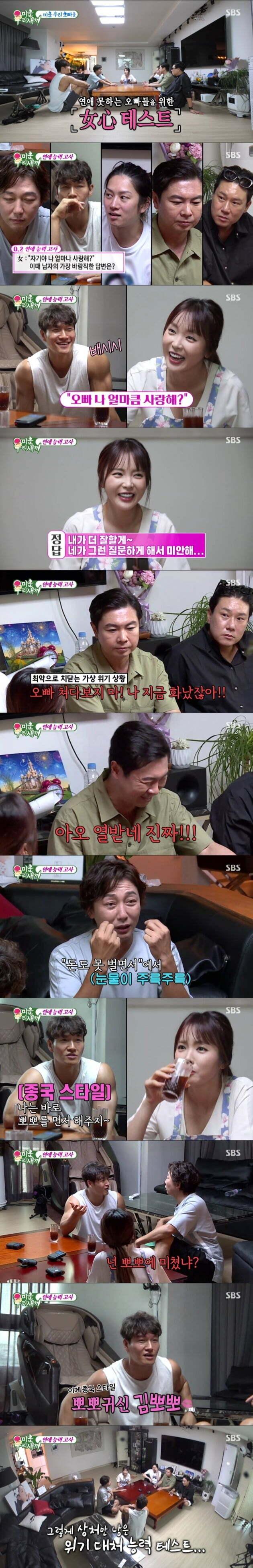 '미운 우리 새끼' 방송 화면./사지제공=SBS