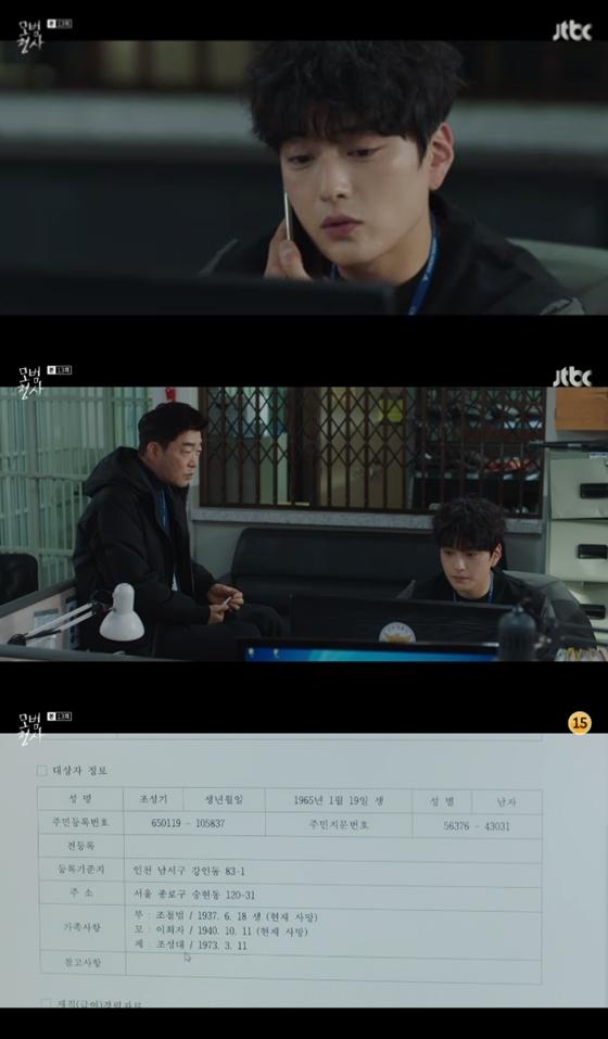 /사진=JTBC '모범형사' 방송 화면 캡처