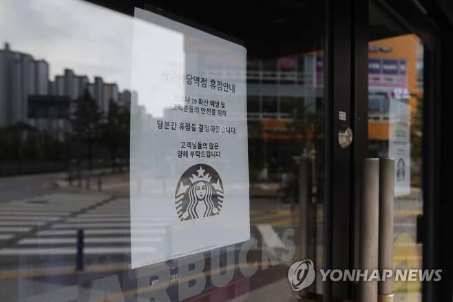코로나19로 문 닫은 스타벅스 야당역점 [연합뉴스 자료사진]