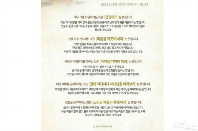부산 샘터교회 안중덕 목사가 작성한 글. (사진=안중덕 목사 페이스북 캡처)