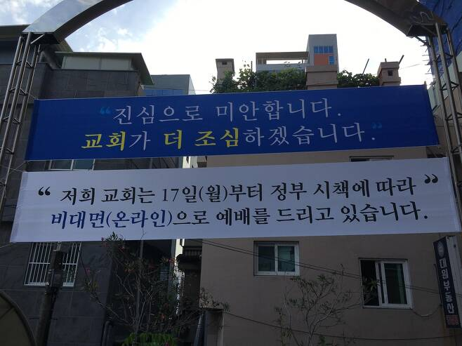 """""""교회가 미안합니다"""" [부산성시화운동본부 제공. 재판매 및 DB 금지]"""