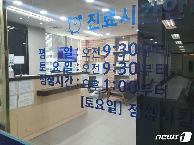 26일 오전 8시30분쯤 서울 용산구의 한 동네병원은 진료시작시간 이전이지만 내부에 불이 환하게 켜져 있다. © 뉴스1/정혜민 기자