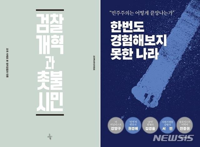 [서울=뉴시스]조국백서(왼쪽)와 흑서. (사진 = 각 조국백서추진위, 천년의상상 제공) 2020.08.26.photo@newsis.com