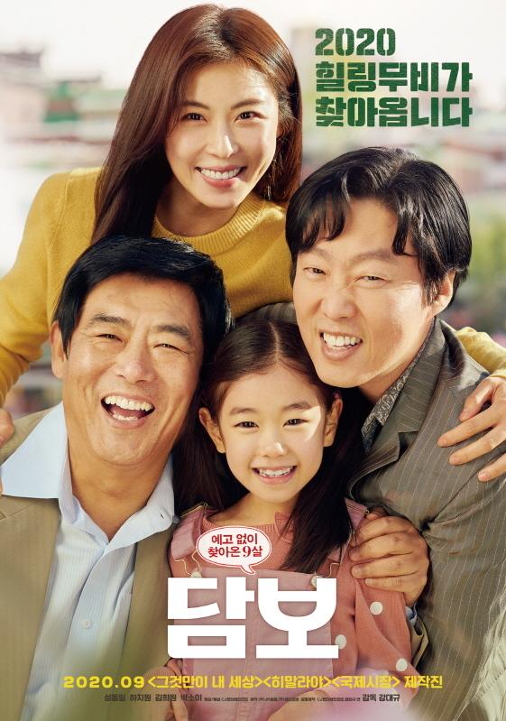[단독]성동일X하지원 '담보' 코로나로 개봉 연기..배우들에 통보